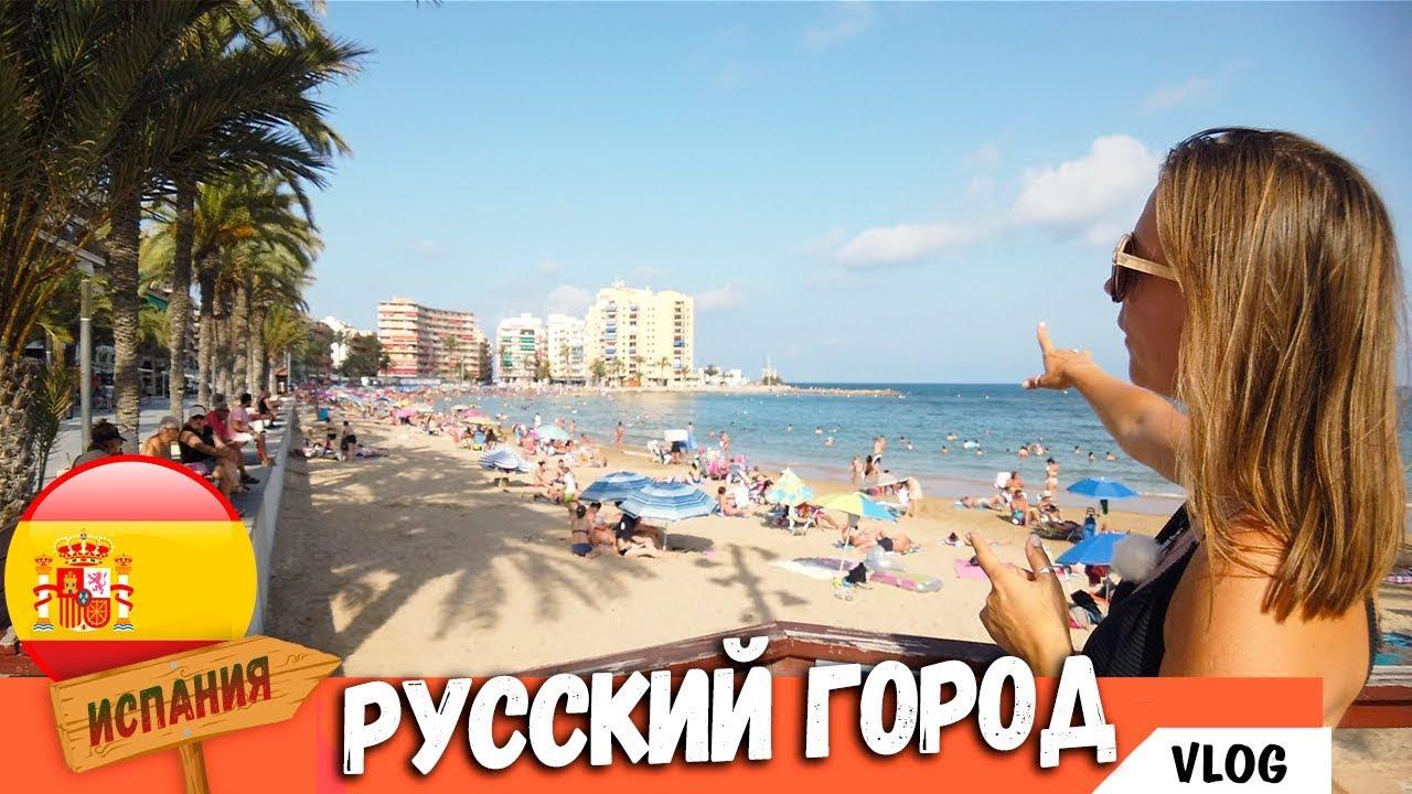 Испания. Торревьеха. Сюда уезжают Русские на ПМЖ. Пляжи Торревьехи. Отдых в Испании