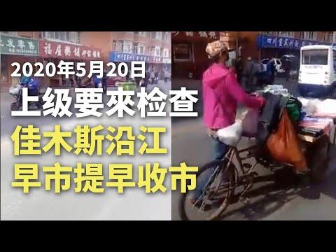 折腾百姓 两会期间佳木斯早市被关 哈尔滨人:感觉自己在裸奔(组图/视频)
