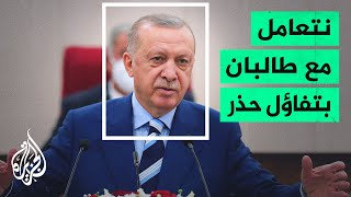 طالبان تصر على الانسحاب الكامل للقوات التركية من أفغانستان