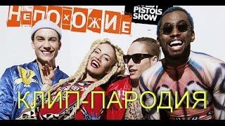 Quest Pistols Show - Непохожие КЛИП-ПАРОДИЯ ДОЛ им Ю А Гагарина
