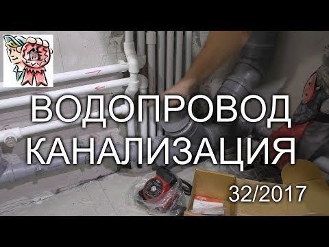 видео: ВОДОПРОВОД и КАНАЛИЗАЦИЯ своими руками СТРОИМ ДЛЯ СЕБЯ