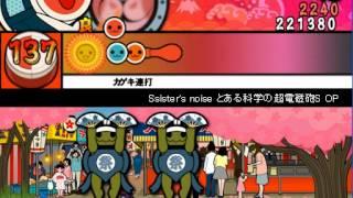 太鼓さん次郎  とある科学の超電磁砲S op sister's noise