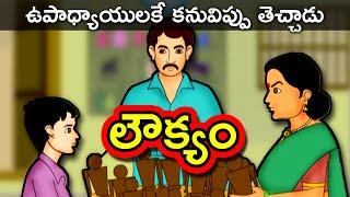 Loukyam - Telugu Stories for Kids | Panchatantra Kathalu | Moral Short Story for Children | Movie