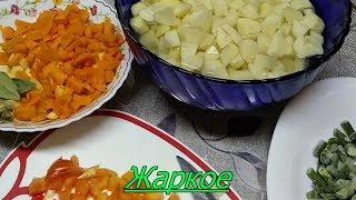 Жаркое из мяса и овощей