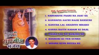 Suva Beera Bhajan |  Krishna Bhajan | by Radheshyam Gaur