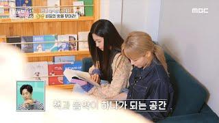 [구해줘! 숙소]  책과 음악이 하나가 되는 공간...★ 무료함을 달래줄 노래방 기계는 덤!,MBC 2109…