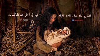 لحن راشى نى - الفرح لك يا والدة الإله  - Rashi ne
