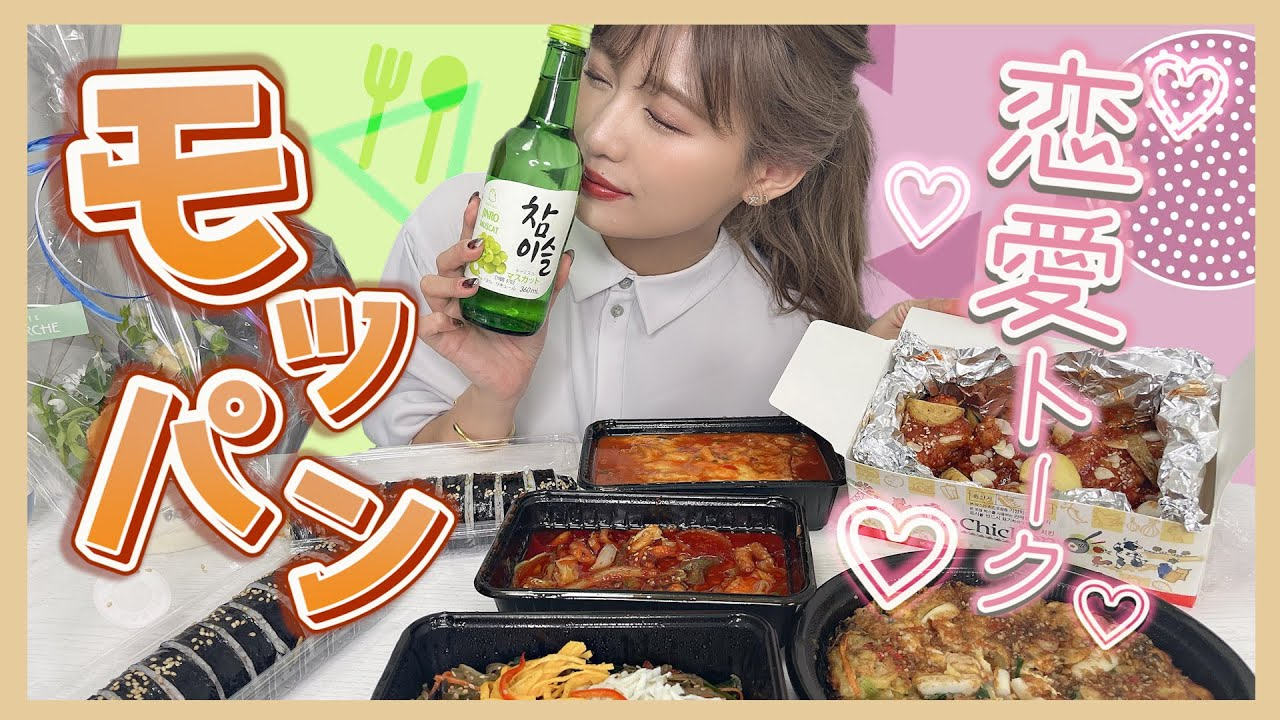 初回撮影「失恋したての恋愛トーク💔」を見ながら話してみた【韓国料理もっぱん】