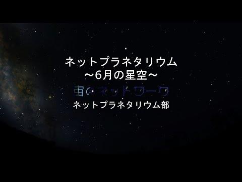 【360度動画】ネットプラネタリウム ~六月の星空~ 360° Planetarium  Video