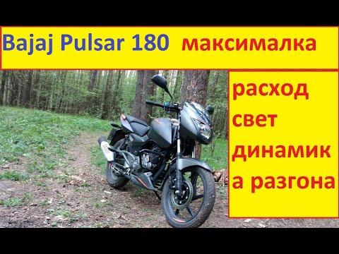 Bajaj Pulsar 180 Максималка, Динамика, Расход, Освещение