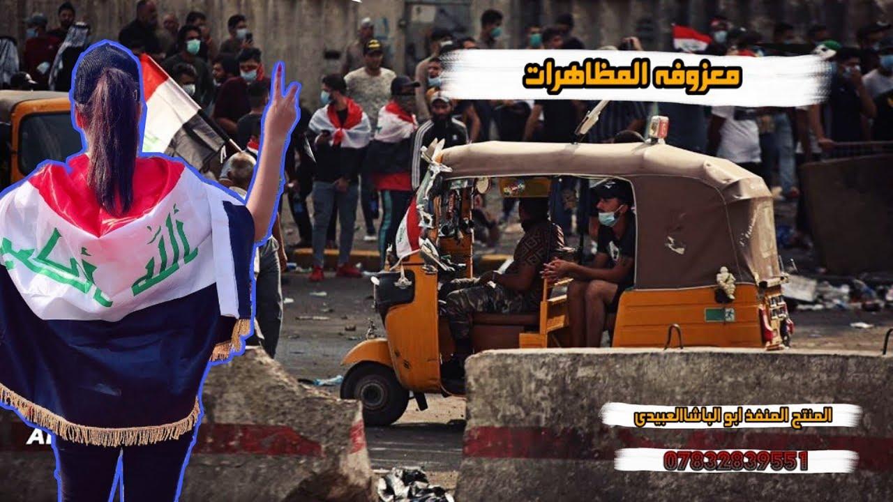 معزوفة المظاهرات ردح بغداد  ساحة التحرير( 2020) ياكاع ترابج كافوري ردح