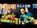 【声優さん必見】神谷明さんと対談、名探偵コナン毛利小五郎の裏話♡