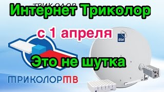 Триколор интернет перезагрузка 1.04.2107