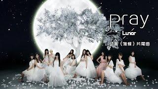 少女偶像团体Lunar献唱-雏蜂片尾曲《Pray》完整版MV!