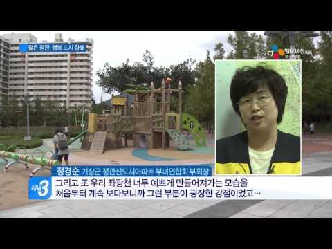 젊은 정관, 행복도시 향해(CJ헬로비전 부산방송)