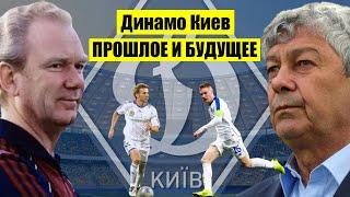 Динамо Заря украинского футбола История великого клуба