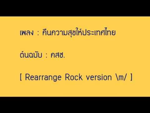 คืนความสุขให้ประเทศไทย [ Rearrange Rock version \m/ ]