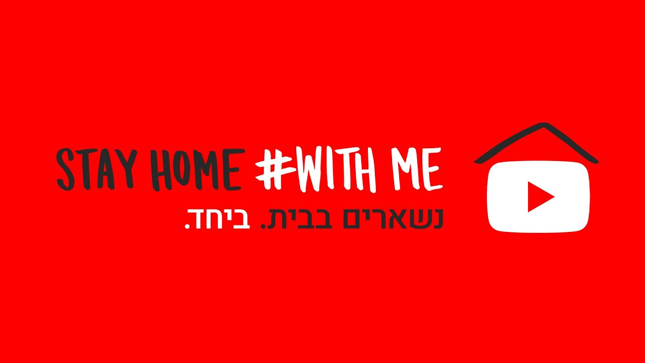 בבית. ביחד Stay Home With Me