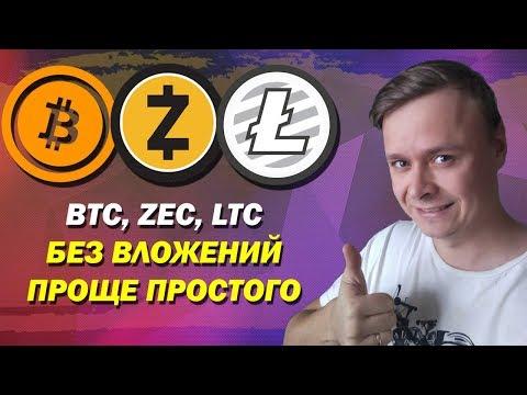 Заработок без вложений BTC LTC ZEC Проще простого