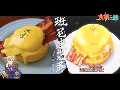 Food Wars!Shokugeki no Soma【食戟之灵】:Egg Benedict (班尼迪克蛋)