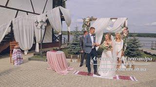 Александр и Александра яркие моменты Свадьба г.Ладыжин