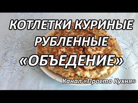 """Котлеты куриные рубленные """"ОБЪЕДЕНИЕ"""""""