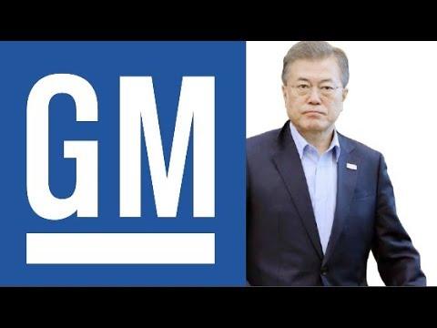 韓国GMの破綻危機が迫る! 労組が大統領府前を占拠! 韓国産業銀行が支援中止を示唆!? ヤバすぎる事態に! - 韓国ニュース