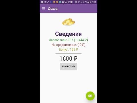 Вывод денег 1600 рублей по настоящему.