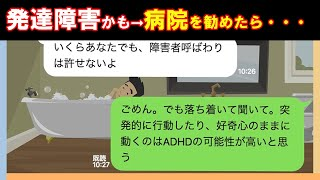【LINE】ママ友の子供が発達障害かも→病院を勧めたら激怒されたけど・・