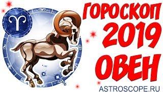 Гороскоп на 2019 год Овен: гороскоп для знака Зодиака Овен на 2019 год