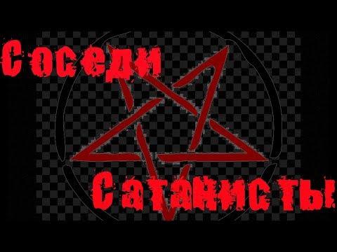 Страшные истории на ночь : Соседи Сатанисты ..