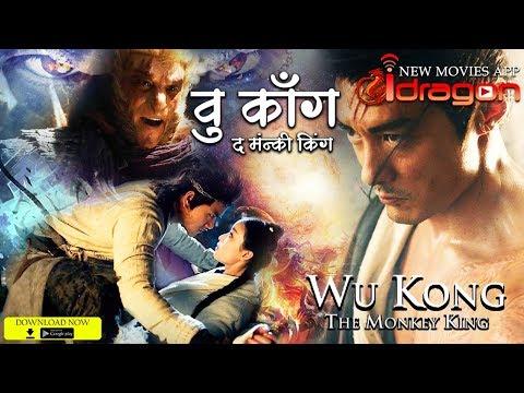 Download Wu Kong - The Monkey King Full Hindi Movie