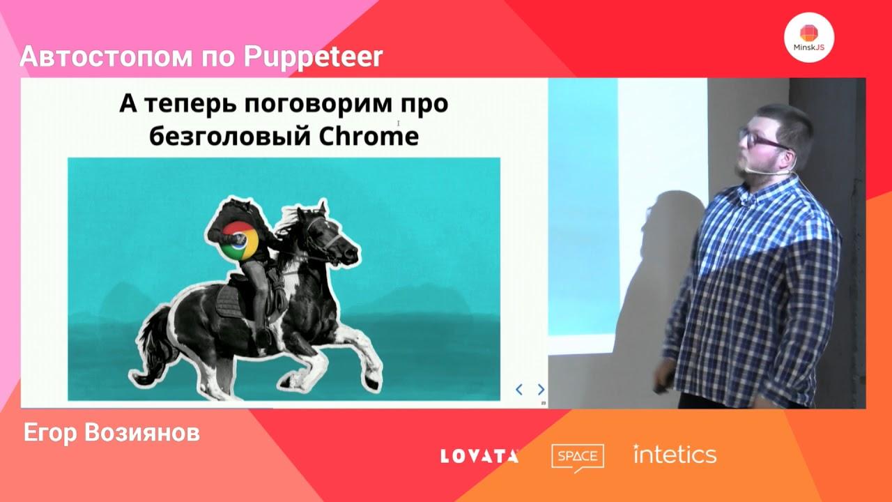 Автостопом по Puppeteer / Егор Возиянов