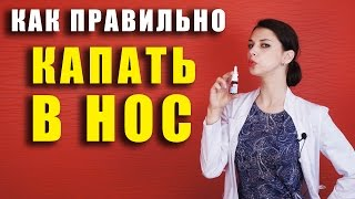 видео Как правильно капать в нос?