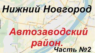Экзаменационный маршрут ГИБДД Нижний Новгород. Автозаводский район. Часть 2.
