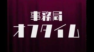 今回の事務局オフタイム「新春スペシャル」は、こんな構成です。 ○0'58'...
