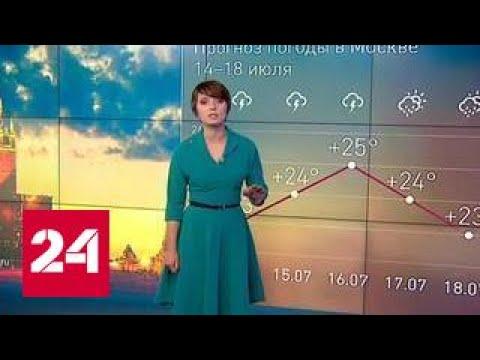 """""""Погода 24"""": из Европы в Россию идут грозы, холод и наводнения"""