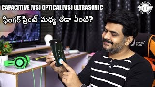 Capacitive VS Optical VS Ultrasonic Fingerprint Sensors Explained ll in Telugu ll