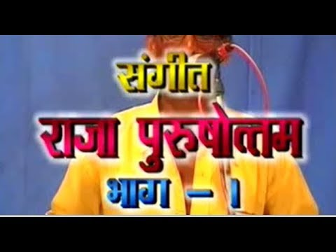 राजा पुरुषोत्तम भाग-1(संगीत)/Raja PurushottamVol-1(Sangeet)/Nanke-Chhutke Yadav And Party/GOLD AUDIO