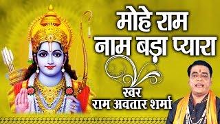 Mohe Ram Naam Bada Pyara Lage || Ram Avtaar Sharma || Super Hit Shri Ram Bhajan # Ambey Bhakti