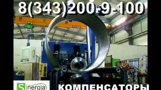 Производство сильфонных компенсаторов СКО(, 2013-09-26T05:06:54.000Z)