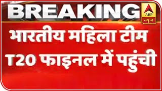 India Reaches Finals Of ICC Women's T20 World Cup For The First Time | ABP News