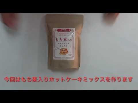 もち麦入りホットケーキミックス粉を作って欲しい