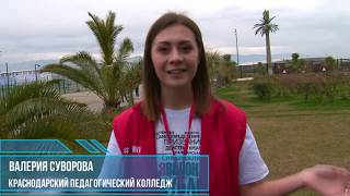 Фильм о форуме волонтеров в Сочи 2019