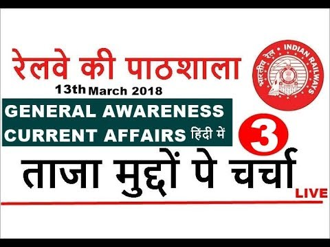 General Awareness on Current Affairs | Railway Alp & Technician |GROUP C | GROUP D | in HINDI