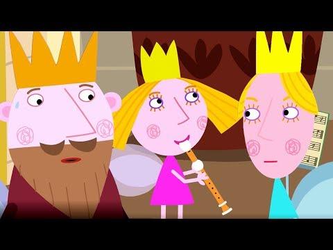 Маленькое королевство Бена и Холли | Бен и Холли репетируют с оркестром |