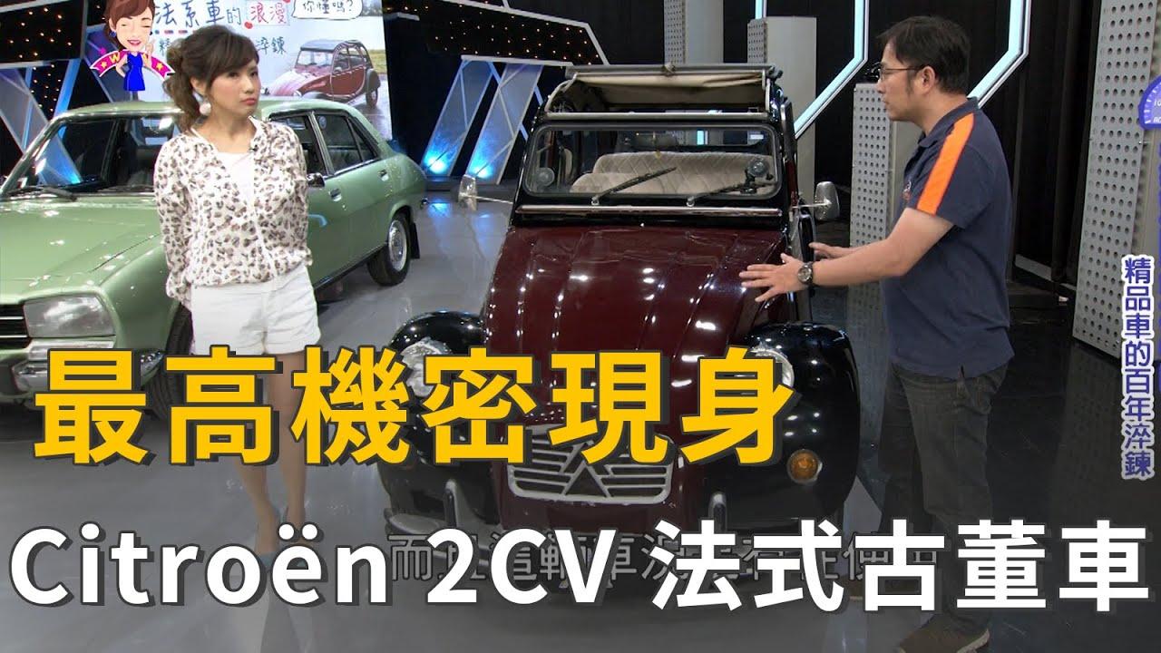最高機密現身Citroën 2CV 法式古董車(精彩片段)