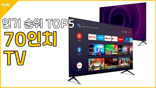 70인치 LED UHD TV 티비 추천 가성비 인기 순…