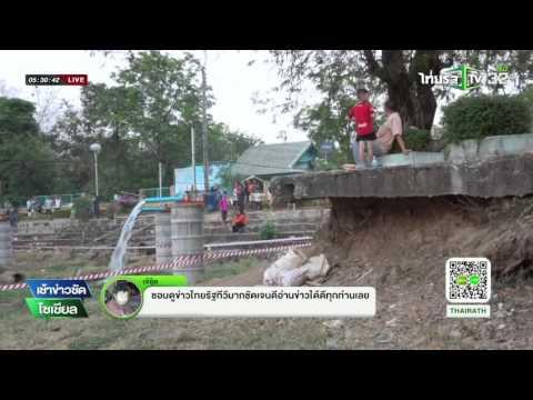 ชาวพิจิตรแห่เที่ยวน้ำพุ่งบึงสีไฟ | 04-04-59 | เช้าข่าวชัด โซเชียล | ThairathTV
