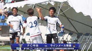 第19回JFL 2nd 第6節FC今治vs.ラインメール青森 thumbnail